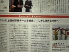 月刊スカパーに上田義塾