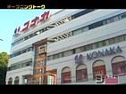 コナカ総本店